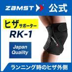 ザムスト RK-1 膝サポーター ZAMST サポーター 膝用 膝 ひざ用 ランニング マラソン 左右別