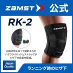 ザムスト RK-2 ZAMST 膝 膝用 サポーター ランニング マラソン ジャンプ