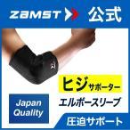 ザムスト エルボースリーブ ZAMST 肘 ヒジ 肘用 サポーター フィット 着脱 簡単 通気性