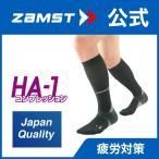 ザムスト HA-1 コンプレッション ZAMST ソックス 黒 白 アーチ