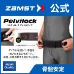 ザムスト ペルヴィロック ダイヤルタイプ ZAMST 腰 腰用 サポーター 骨盤専用 骨盤 安定 ダイヤル ショートタイプ