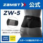 (NEW)ザムスト ZW-5 ZAMST 腰 腰用 サポーター 補助ベルト ステー 安定 ずれにくい