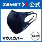 公式 ザムスト マウスカバー(2枚入り) スポーツ ランニング ジム トレーニング 筋トレ 飛沫対策 通気性 送料無料