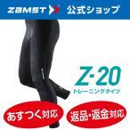 ザムスト Z-20 トレーニングタイツ