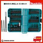 ビットセット マキタ MAKITA インパクトドライバー 六角軸 50本セット 米国規格 A-98348