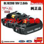 マキタ バッテリー 18V 純正 BL1820B MAKITA 残容量表示 自己故障診断機能 軽量 2.0Ah 2個セット ※傷ありアウトレット価格の画像