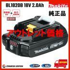マキタ バッテリー 18V 純正 BL1820B MAKITA 残容量表示 自己故障診断機能 軽量 2.0Ah ※傷ありアウトレット価格