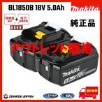マキタ バッテリー 18V 純正 BL1850B MAKITA 残容量表示 自己故障診断機能 大容量 5.0Ah 傷ありアウトレット価格