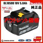 マキタ バッテリー 18V 純正 BL1850B MAKITA 残容量表示 自己故障診断機能 大容量 5.0Ah ※傷ありアウトレット価格