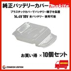 マキタ バッテリー カバー 10個セット 純正 18V 対応機種 14.4V 18V全バッテリー