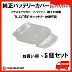マキタ バッテリー カバー 5個セット 純正 18V 対応機種 14.4V 18V全バッテリー