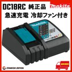 送料無料税込み!DC18RC マキタ MAKITA 急速充電器 スライド式バッテリー専用 純正品