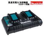 ショッピングDC DC18RD マキタ MAKITA 2口急速充電器 純正品