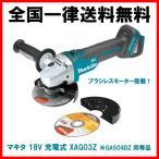 送料無料税込み!XAG03Z Makita マキタ 18V 充電式 ブラシレス ディスクグラインダー GA504DZ同等品(本体のみ)コードレス サンダー