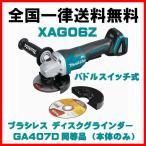 送料無料税込み!XAG06Z Makita マキタ 18V 充電式 ブラシレス ディスクグラインダー GA407D同等品(本体のみ)コードレス サンダー