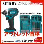 マキタ インパクトドライバー 18V 充電式 XDT11Z(緑) MAKITA 純正品 ※フック無しアウトレット価格 & ビットセット(70ピース)の画像