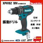 送料無料税込み!XPH10Z マキタ MAKITA【XPH01後継機】ドリル ドライバー純正品