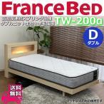 フランスベッド MH050 ダブルマットレスD 幅140cm 組立・開梱設置無料!
