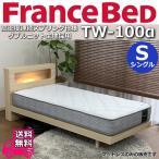 フランスベッド ZT-030 シングル マットレス S 幅97cm 開梱設置無料 ZT030 腰痛 フランスベッド シングル 人気
