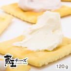 蔵王クリームチーズ120g【ふるさと名物商品】