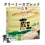 蔵王クリーミースプレッド バニラ120g【ふるさと名物商品】
