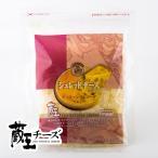 蔵王シュレッドチーズ モッツァレラ&ゴーダ180g 蔵王 チーズ