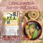 蔵王へそ大根(乾燥野菜/凍み大根)50g 無添加・無農薬の画像