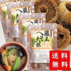 【送料無料】蔵王へそ大根(乾燥野菜/凍み大根)50g×4袋お買得セット(ネコポス発送・同梱ありますと送料かかります)