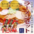 鳥中華 そば屋の中華 送料無料 ラーメン セット 3袋 6人前 山形ご当地 お取り寄せ 醤油 こってり スープ付き