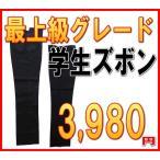 (送料無料)4880 スラックス(ノータック) ブラック  学生ズボン (ZZ804)