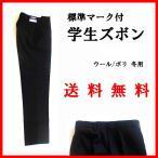 ☆☆(送料無料) 学生ズボン 100-4 (ZY163) ウール/ポリ (冬用) 標準マーク付