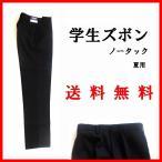 (送料無料) 学生ズボン (ノータック) 200-2 (ZY165) (夏用)