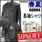 長袖シャツ (MJ60004) 60004 DAIRIKI ダイリキ アウトレット 作業服・作業着・春夏用