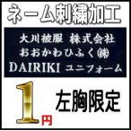 1円・ネーム刺繍加工 (左胸1行限定)