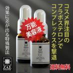 万能美容液(ローション) フラボステロン100%原液「フラボEX(2本組)」