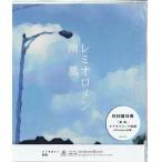 レミオロメン【 南風 】初回盤(CD-Extra仕様) 未開封新品マキシCD/4988002472741