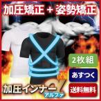 加圧シャツ 加圧インナー 半袖 Tシャツ メンズ ダイエット 姿勢矯正 筋トレ 補正下着