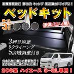 ショッピングハイエース ハイエース200系 ベッドキット リクライニング機能付 ブラックレザー 標準ボディ S-GL