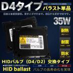 【一年保証】HID バラスト 12V  D4(D4S D4R) D2(D2S D2R) 35W トヨタ 純正交換 単品 2個/セット 自動車 外装パーツ カー用品 送料無料