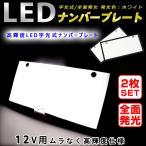 【送料無料】ナンバープレート LED 字光式 2枚セット 汎用 全面発光!! 前後 12v フロント リア用 薄い LEDナンバープレート おもしろグーズ カー用品