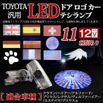 送料無料 トヨタ汎用 LED ドア カーテシランプ ロゴランプ レーザーライト 7種類ロゴ選択  2個セット