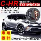 【送料無料】トヨタ C-HR LEDディライト CHR ZYX10/NGX50 LEDデイライト LED ウインカー 連動 外装  ドレスアップ パーツ 説明書付き