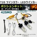 T20 ピンチ部違い 50W LED ウィンカーポジションキット ハイフラ抵抗防止付き ホワイト/アンバー 切り替え 42SMD