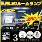 激安!FLUX LEDルームランプ 9発...
