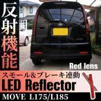 【送料無料】ダイハツ ムーヴ L175S L185S LEDリフレクター ブレーキ テールランプ 左右 2個セット (レッド) 取付簡単
