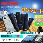 ショッピングサンシェード 送料無料 遮光 サンシェード デリカ D5  サンシェード 10枚/セット 車中泊 仮眠 お着替え 吸盤で簡単装着サンシェード 日よけ 10pcs
