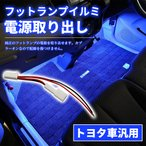 送料無料 トヨタ車汎用 フットランプイルミ 電源取り出し 配線 便利グッズ LED 配線 カプラ 1本