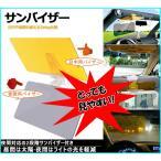 【送料無料】カーサンバイザー  サンバイザー 昼夜兼用 紫外線カット 車フロント用サンバイザー トラック用 30cm×16cm