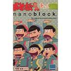 「おそ松さん トレーディング nanoblock トド松」の画像