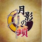 ショッピング2012 拓洋興業 月影の鎖 -錯乱パラノイア- - PSP [Sony PSP] / 43173-457484